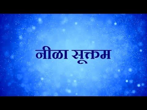 नीळा सूक्तम - Nila Suktam with Hindi Lyrics (Easy Recitation Series)