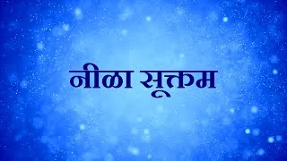 Download नीळा सूक्तम - Nila Suktam with Hindi Lyrics (Easy Recitation Series) MP3 song and Music Video