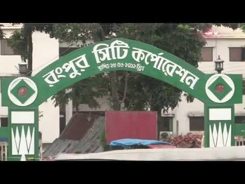 Rangpur City Corporation
