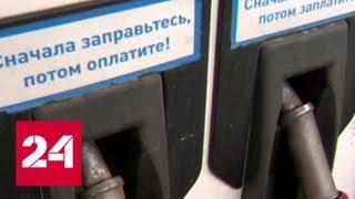 На российских заправках массово недоливают бензин - Россия 24