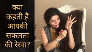 Learn how to Read Success Line on your Palm | Dr. Jai Madaan