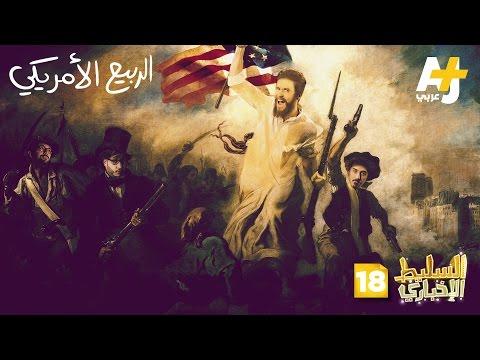 السليط الإخباري الموسم الثاني - الحلقة 18 - الربيع الأمريكي