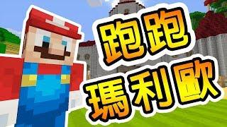 Minecraft 狂奔在 Underground 的地底世界 !! | 跑跑瑪利歐 [2]