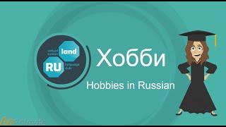 Visual Russian: Hobbies. Хобби