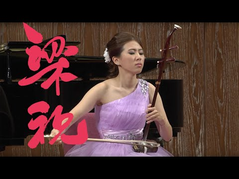 2015/05/28《梁祝》吳宜芳的胡琴之聲 Butterfly Lovers ErHu Concerto  陳鋼、何占豪/曲