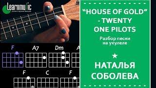 Разбор на укулеле House of Gold - Twenty One Pilots