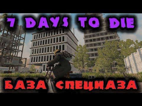 Строительство базы спецназа - 7 Days to Die #4