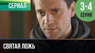 ▶️ Святая ложь 3 серия, 4 серия | Сериал / 2019 / Мелодрама