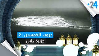 دروب الخمسين (2): جزيرة داس