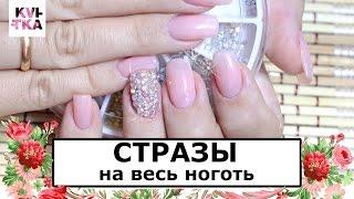 Nails: Закрепляем стразы: Светлана Соколова