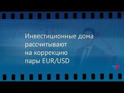 TeleTrade: Утренний обзор, 20.11.2015 - Инвестиционные дома рассчитывают на коррекцию пары EUR/USD