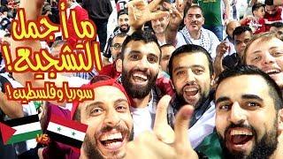 فلوج من داخل أرض الملعب: سوريا ٠-٠ وفلسطين !