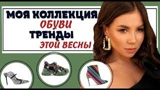 Моя Коллекция - 100 Пар Обуви  Тренды Обуви Весна-лето 2019   Карина Нигай. Как Выбрать Обувь для Весны