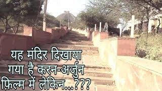 35. Karan Arjun Movie Shooting Location  Part - 03