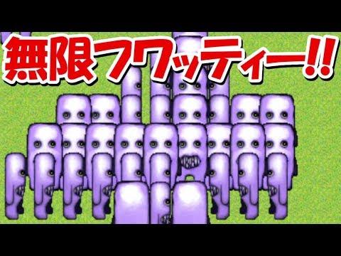 【青鬼】無限に現れる大量のフワッティーから逃げ続ける!!
