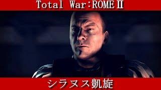 #完 チュートリアル Total War : ROME2 [twr2] 実況 | シラヌス凱旋【TW 用兵術研鑽部】