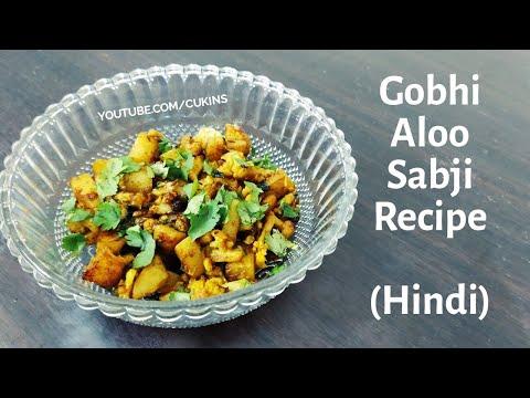 Gobhi Aloo ki Sabji kaise banayein