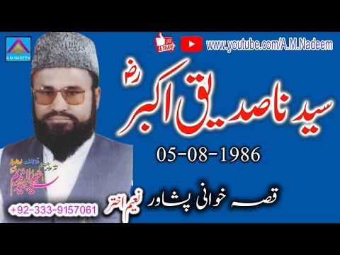 Syed Abdul Majeed Nadeem in Qissa Khawani Peshawar on 23 May 1989