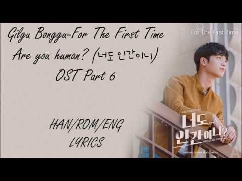 Gilgu Bonggu (GB9) - [For The First Time] Are you human? (너도 인간이니)  OST  6 LYRICS