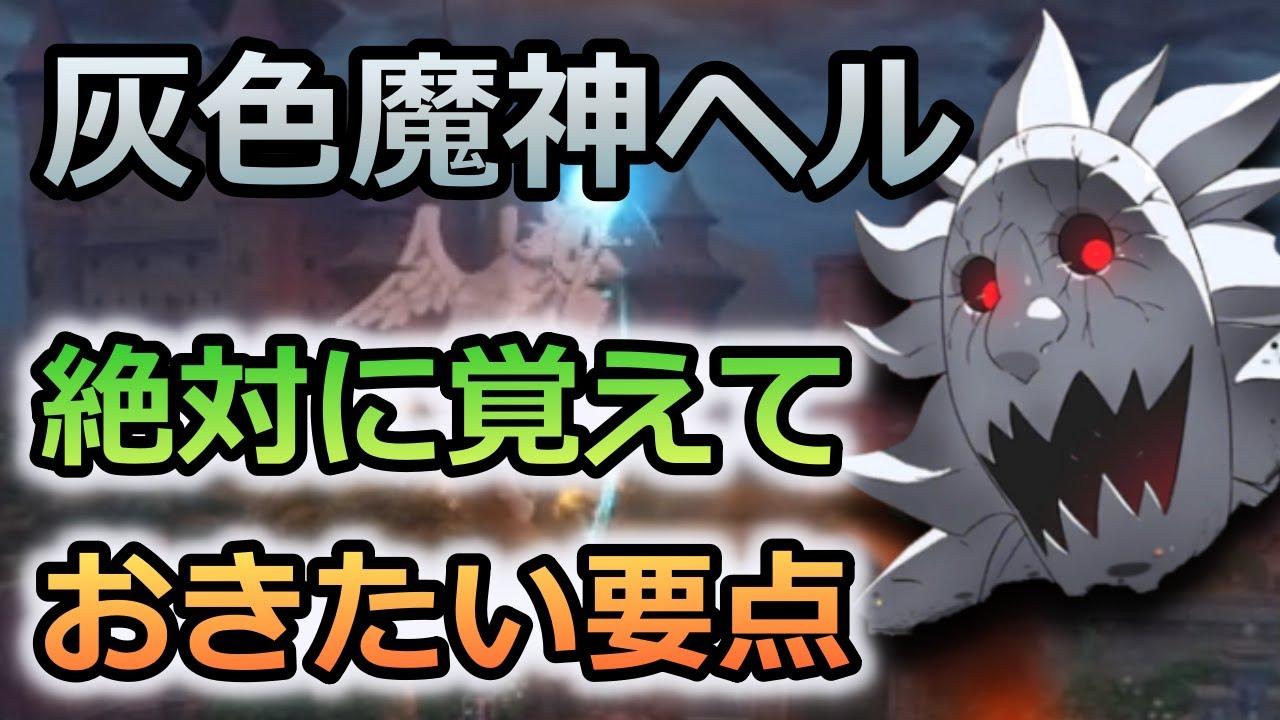 グラクロ灰色の魔神