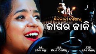 Shivratri 2018 Song | ଜାଗର ଜାଗର ଜାଗର ମହା ଶିବରାତ୍ରୀ ଜାଗର | Asima Panda | Jagar Special