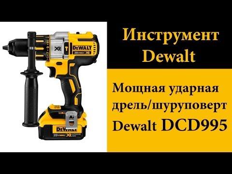 Мощная ударная дрель/шуруповерт Dewalt DCD995 XR Li-Ion