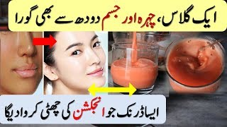 BEAUTY TIPS WINTER For Fair Skin Drink RESULT IN 1 DAYS SAVER THAN SKIN WHITENING INJECTION