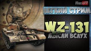 wZ-131. Игра с объяснениями. World of Tanks