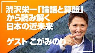 【新一万円札の顔】渋沢栄一「論語と算盤」から読み解く日本の近未来