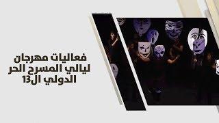 فعاليات مهرجان ليالي المسرح الحر الدولي الـ13