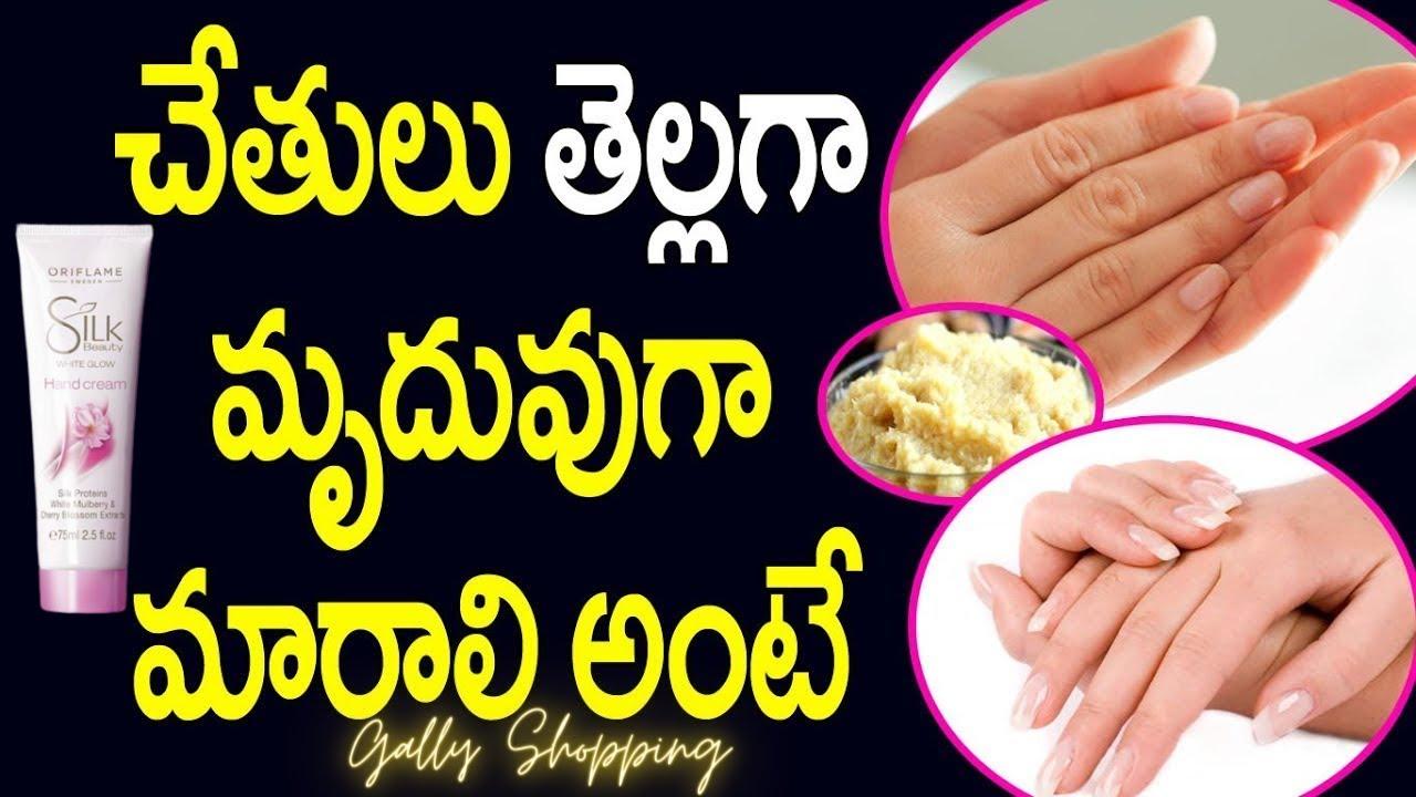 Hand whitening cream  hand beauty tips  skin whitening cream  Oraiflame  skin Cream