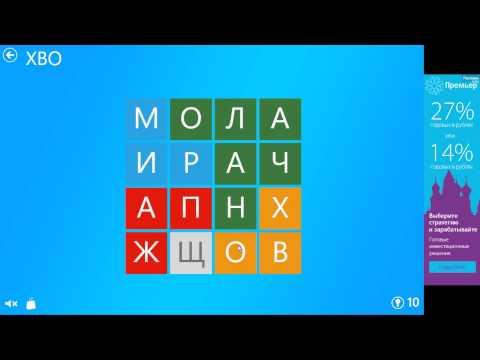 Прохождение до 27(2) уровня в игре «Филворды: поиск слов».