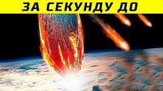 Сможем Ли Мы Спастись От Падения Астероида?