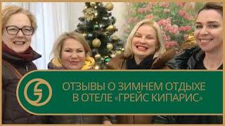 Отзыв о зимнем отдыхе в отеле Грейс Кипарис Сочи