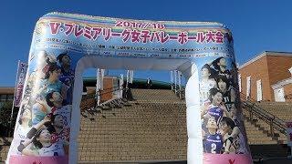171210 追憶 バレーボール会場 深谷ビッグタートル Volleyball Japan  วอลเลย์บอล ญี่ปุ่น