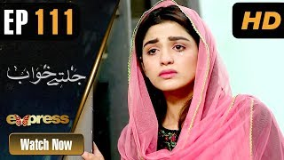 Pakistani Drama | Jaltay Khwab - Episode 111 | Express TV Dramas | Hira Soomro, Afraz Rasool