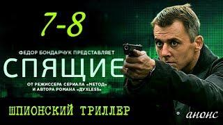 Спящие 7-8 серия | Шпионский триллер - Русские новинки фильмов 2017#анонс Наше кино