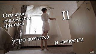 Утро жениха и невесты   Cергиев Посад   Видеосъемка свадьбы   Видеограф Виктор Васяков