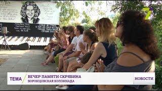 Одесситы отметили день рождения Кузьмы Скрябина(, 2017-08-18T12:19:34.000Z)