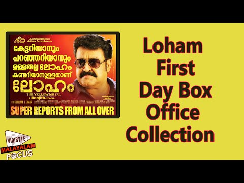 Loham Malayalam Movie First Day Box Office Collection || Mohanlal, Andrea Jeremiah