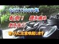 【モトブログ】GSX1300Rハヤブサ 転倒し腰を痛め気を失う