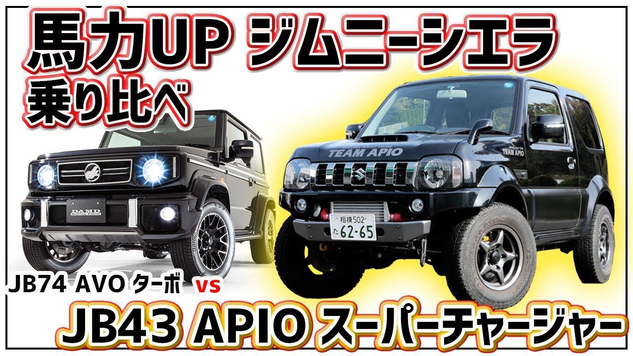【ジムニーシエラ】APIOのスーパーチャージャーでJB43を20馬力アップ!
