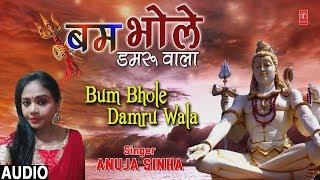 बम भोले डमरू वाला Bum Bhole Damru Wala I ANUJA SINHA I Shiv Bhajan I New Audio Song