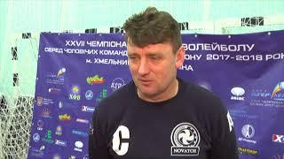 Післямова матчів Новатор - Локомотив