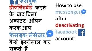how to open  facebook messenger while deactivating facebook account .