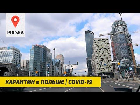 Ситуация в Польше. Варшава 2020 | Когда откроют Границы? Marina Volgina