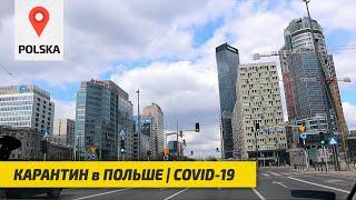 Ситуация в Польше Варшава 2020 Когда откроют Границы Marina Volgina