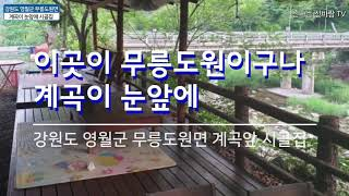 [신바람 오늘의 매물]강원도 영월군 무릉도원면 시골집 …
