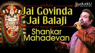 Jai Govinda Jai Balaji by Shankar Mahadevan | Shri Tirupati Balaji Prathna