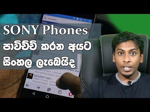 සිංහල Geek Review - Sony xperia enable sinhala in android 6   how to enable sinhala with opera